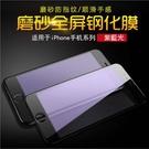 磨砂紫藍光 iphoneXR/XS MAX 鋼化膜 全屏滿版蘋果手機鋼化膜 抗紫藍光磨砂防指紋