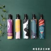全自動雨傘男女款韓國晴雨兩用s折疊小巧便攜太陽傘防曬防紫外線 聖誕節免運