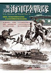 二戰美國海軍陸戰隊