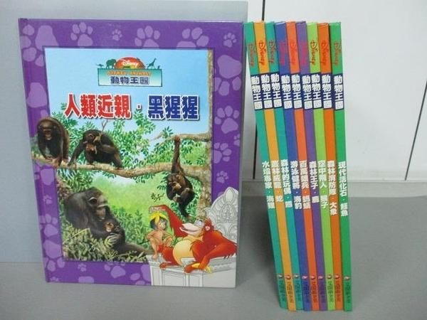 【書寶二手書T6/少年童書_RIM】動物王國-人類近親黑猩猩_水壩專家海狸_森林王子鹿等_共10本合售