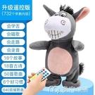 電動玩具毛絨玩具會學說話的小毛驢走路唱歌學舌男女孩搞笑電動抖音同款驢 麥吉良品