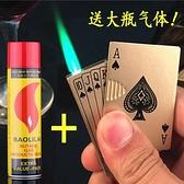 打火機 撲克牌打火機充氣防風超薄個性多功能抖音快手網紅同款打火機創意DF 維多原創