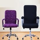 辦公椅套轉椅套電腦椅子套老板椅背套座椅罩布藝椅網吧椅套扶手套 雙十二8折