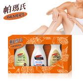 Palmers帕瑪氏極緻美肌3合一旅用禮盒(橄欖/可可/乳木果) 年輕細緻 均勻膚色 保濕水嫩