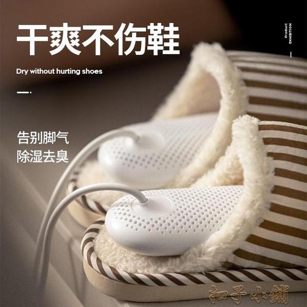 烘鞋器除臭殺菌烘干鞋器宿舍學生鞋子烘干器烘鞋烤鞋器 【年終盛惠】