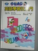 【書寶二手書T1/語言學習_OHM】哆啦A夢英語學習任意門(附CD)_五島正一郎
