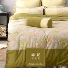 《 60支紗》單人床包兩用被套枕套三件組【波隆那 - 綠花】-LITA麗塔寢飾-