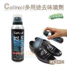 糊塗鞋匠 優質鞋材 M10 德國Collonil多用途去味噴劑125ml 1瓶 除臭劑 止味劑 鞋子除臭 除汗味
