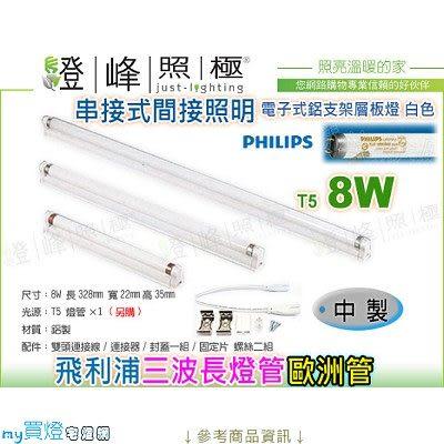 【層板燈】T5 電子式.8W 鋁支架層板燈 中製 內置安定器。含飛利浦三波長燈管 歐管【燈峰照極】