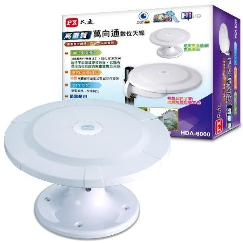 [ 中將3C ]   PX大通高畫質360度無方向性 全方位數位天線 HDA-6000