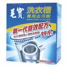 毛寶 洗衣槽去污劑 300g x3入/盒 | OS小舖