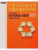初學者鉤針編織:超可愛鑲邊&裝飾帶100