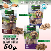 PetLand寵物樂園《紐西蘭NUTREATS》冷凍乾燥天然狗零食-羊肝|牛氣管|牛心三種健康天然零食