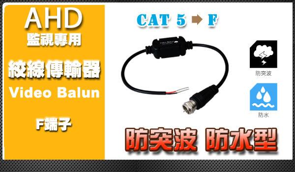 【台灣安防家】AHD 1080P 720P 960H 防突波 防水 視頻訊號 絞線傳輸器 cat 5 網路線 轉 F 傳輸器 攝影機