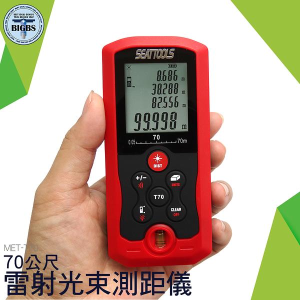 利器五金 70米無線電子尺 雷射光束測距儀 鐳射 超聲波測距儀 建築施工