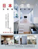 (二手書)日本小住宅,空間極致運用術 暢銷新封面版:日本設計師的35個創意空間,..