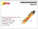 【台北益昌】PRO-TOOLS PRO-O2 非接觸式音響發光驗電筆 (可分辨地線與火線) LED指示燈