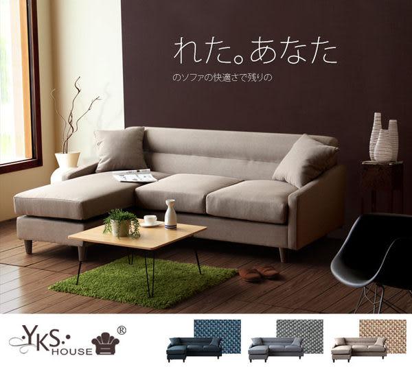 布質 小資簡約L型布沙發(三色可選)【YKS】YKSHOUSE 專