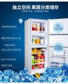 冰箱 容聲138升小三門冰箱家用小型雙門冰箱冷藏冷凍能一級車載 igo克萊爾