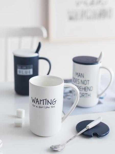 【快出】北歐風馬克杯子陶瓷帶蓋勺簡約情侶大容量家用早餐咖啡水杯男