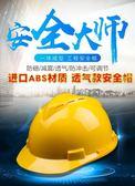 安全帽 安全帽工地帽施工加厚國家電網國標高強度建築透氣頭盔工程印字夏 最後一天8折
