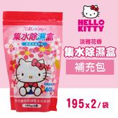 【下殺1元】Hello Kitty 集水除濕盒補充包 (淡雅花香) 195gX2袋入