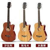 38寸民謠木吉他初學者學生女新手入門男女款通用樂器成人吉它自學igo 晴天時尚館