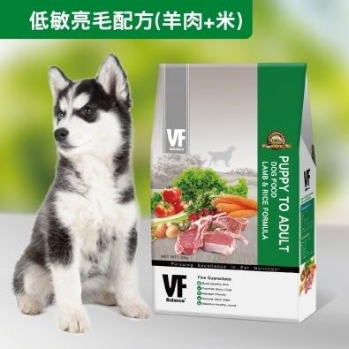 【寵物王國】VF魏大夫-低敏亮毛全齡犬配方(羊肉+米)1.5kg
