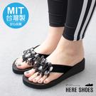 [Here Shoes]MIT台灣製 前1.5後4cm拖鞋 百搭立體花朵珠飾 楔型厚底涼拖鞋 人字拖鞋/夾腳拖鞋-AN6689