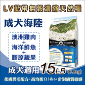 LV藍帶無穀濃縮天然狗糧15LB(6.8kg) - 成犬 (海陸+膠原蔬果)-免運費