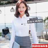 長袖襯衫新款秋季白襯衫女長袖工作服正裝職業修身韓版短袖襯衣女裝OL 艾美時尚衣櫥