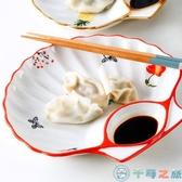 餃子盤子帶醋碟家用早餐餐具分格餐盤壽司碟子【千尋之旅】