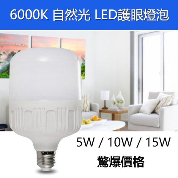 護眼加亮版 5W 10W 15W  LED燈泡 自然光 超便宜 E27球泡 省電