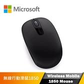 Microsoft 微軟 1850 無線行動滑鼠