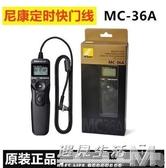 尼康定時快門線MC-36A D5 D4S D3S D810 D850 聖誕節鉅惠