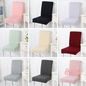 椅套 加厚餐桌椅套布藝套裝家用現代簡約夏季餐廳四腳實木靠椅凳子套罩 7色