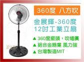 【尋寶趣】金展輝 復古 12吋 涼風扇 360轉 電扇 電風扇 工業立扇 台灣製 金屬鋁葉片 工業扇 AB-1211