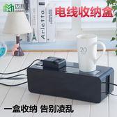 日式電線電源線插座插板收納盒 大號塑料集線盒 理線盒電線收納盒WY