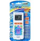 1000合1冷氣萬用遙控器 【多廣角特賣...