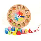 兒童創意時鐘串珠穿線早教益智男孩女寶寶穿繩智力玩具1-2-3周歲 3C優購