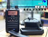 《飛翔無線》ADI AV-03 業務型 手持對講機〔袖珍 輕巧 掃描 聲控 防干擾 身份識別 結束音 省電〕AV03