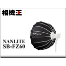 Nanlite Forza SB-FZ60〔Forza 60專用〕柔光罩