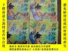 二手書博民逛書店邪神外傳罕見1-4239664 柳殘陽 北方文藝出版社 出版19