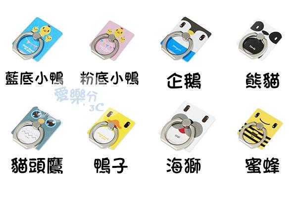 指環造型支架 可愛圖案款Ring 手機金屬支架 360度旋轉戒指扣 黏貼式環扣 懶人支架 單手操作