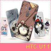 【萌萌噠】HTC U11  (5.5吋)  彩繪磨砂手機殼 PC硬殼 卡通塗鴉 超薄防指紋 保護套 手機套