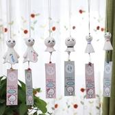 晴天娃娃陶瓷風鈴掛飾日式創意女生生日禮物情侶臥室鈴鐺掛件客廳 限時熱賣