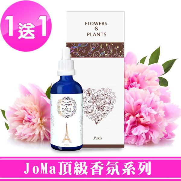 【愛戀花草】牡丹與胭紅麂絨 水氧薰香精油 30ML (JoMa系列)《買一送一 / 共2瓶》