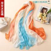 絲綢絲巾漸變色長款圍巾