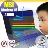® Ezstick MSI Modern 15 A10RB 防藍光螢幕貼 抗藍光 (可選鏡面或霧面)