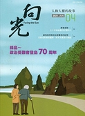 向光半年刊NO.04(2021.06)-綠島~政治受難者登島70周年